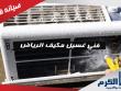 فني غسيل مكيف الرياض