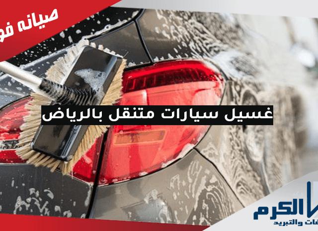 غسيل سيارات متنقل بالرياض